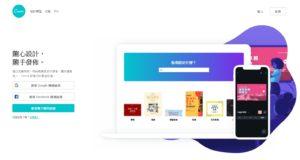 社群工具-canva登入