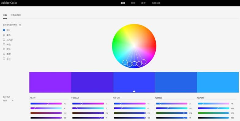 Adobe Color類似色選擇