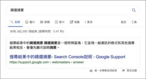 精選摘要是呈現在搜尋排名的最上頭的小框框