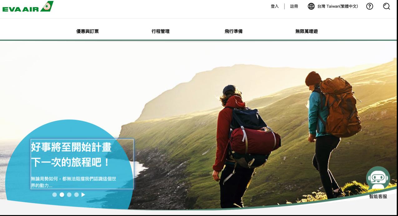 長榮航空官方網站
